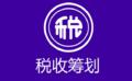 北京科技企业个税核定征收0.5%