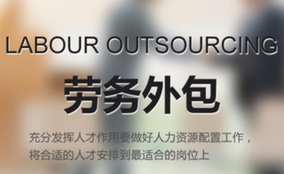 """拟IPO企业涉及""""劳务外包""""的核查重点"""