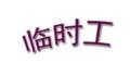 杭州临时工人力资源外包公司哪家好?