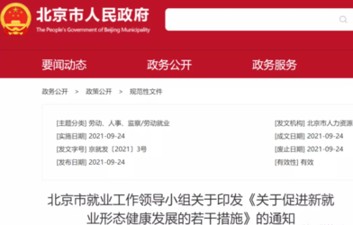 事关灵活用工,北京市明确界定新就业形态劳动者的范围