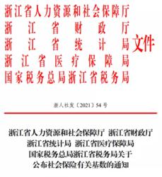 浙江省2021年度社会保险缴费基数已上调,看看你需要补缴多少